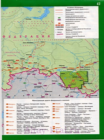 дорог России. Карта схема